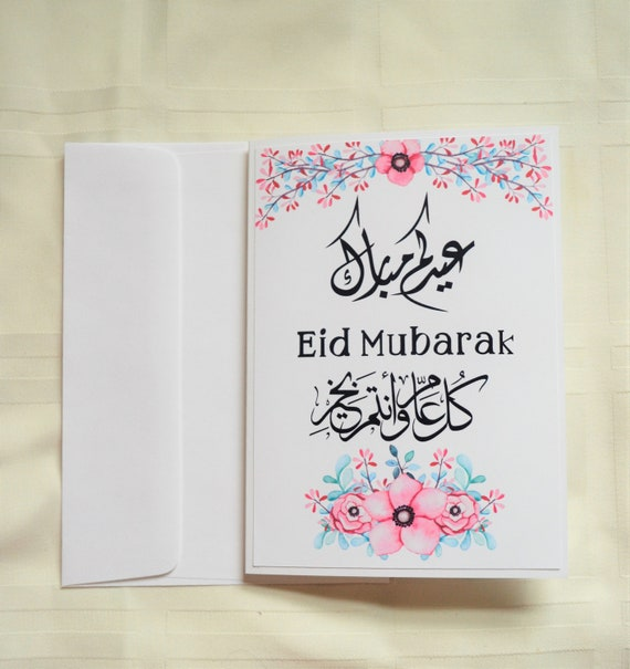 Ramadan Duaa card Eid Card Eid Mubarak Eid Adha Happy Eid card Islamic Celebration Eid Fitr Islamic greeting card