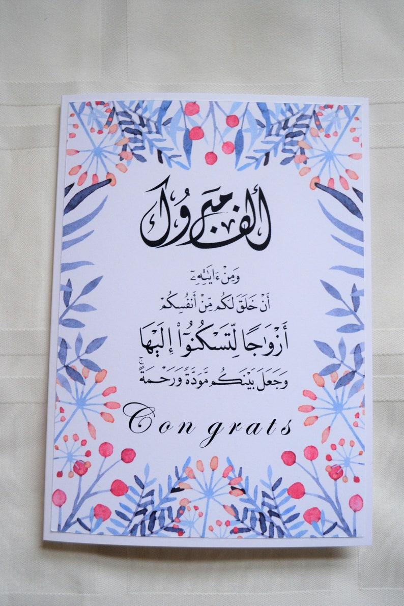 nikah mubarak card islamic wedding happy wedding card  etsy