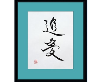 Chasing Dreams - handbrushed Chinese calligraphy - not a print