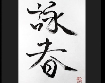 Martial Arts Calligraphy - Wing Chun -Original, not a print