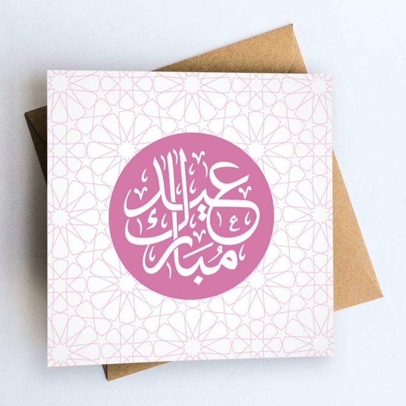 set of 4 eid mubarak cards eid card set ramadan gift  etsy