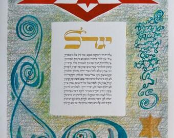 Judaic Art by Joe Lemonik