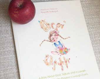 Arpi: A Story About God, Nature and a Lavash, armenian children's book, armenian gift, bilingual children's book, armenian kids