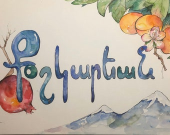 Custom Name Illustration - Made to order one of a kind pieces! - armenian art - armenian name - armenian letters - custom design - unique