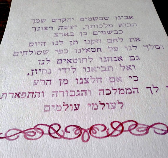 The Lord S Prayer In Hebrew Watercolor Customizable Etsy
