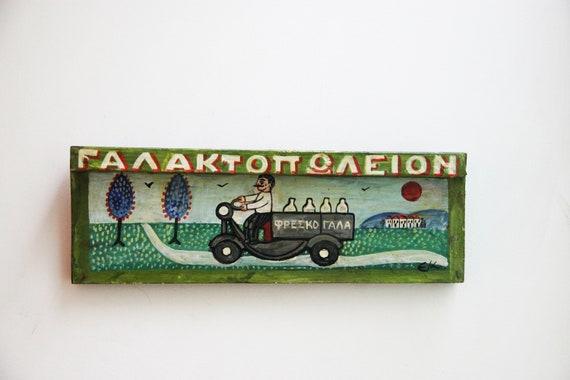 Dairy tricycle painting, vintage, folk painting of dairy tricycle in rural setting, Greek folk art, art brute, salvaged wood painting