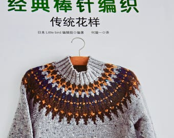 Traditional Stranded-Color Knitting Patterns   Japanese book (translated)