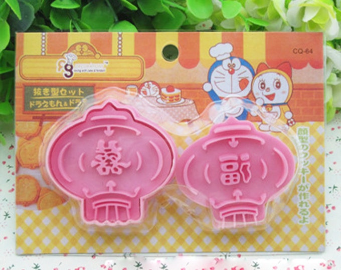 Chinese Lantern Cookie Cutter Mold Set - 2 pc set - Chinese Lunar New Year Asian Double Happiness Luck
