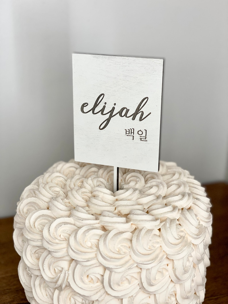 Custom Dol Cake Topper Personalized 100 Days Name Cake Topper Baby Birth Celebration 100th Laser Cut Engraved Topper Korean Tradition