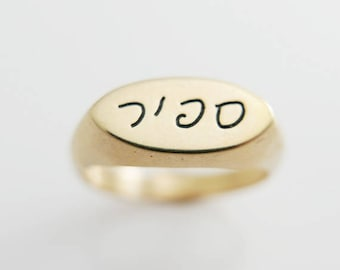 Marquise Hebrew name ring. Gold ring. Personalized Hebrew ring. Word ring. Name ring. Hebrew ring. Unisex ring. Hebrew name. Personalized