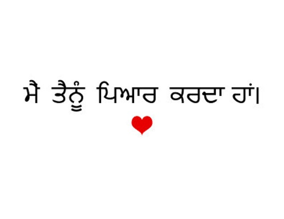 I love you in Punjabi - Card for her or him - Gift for a boyfriend,  husband, girlfriend or wife or anyone you love