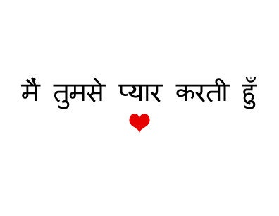 I Love You In Hindi Card For Her Or Him Gift For A Etsy