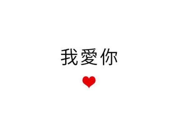 Ich Liebe Dich Auf Chinesisch Mandarin Und Kantonesisch Etsy