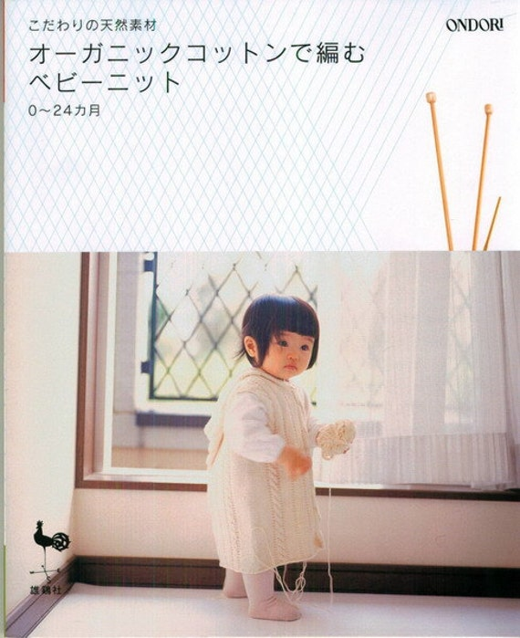 Crochet bebé 1 y tejer PDF libro japonés del patrón | Etsy