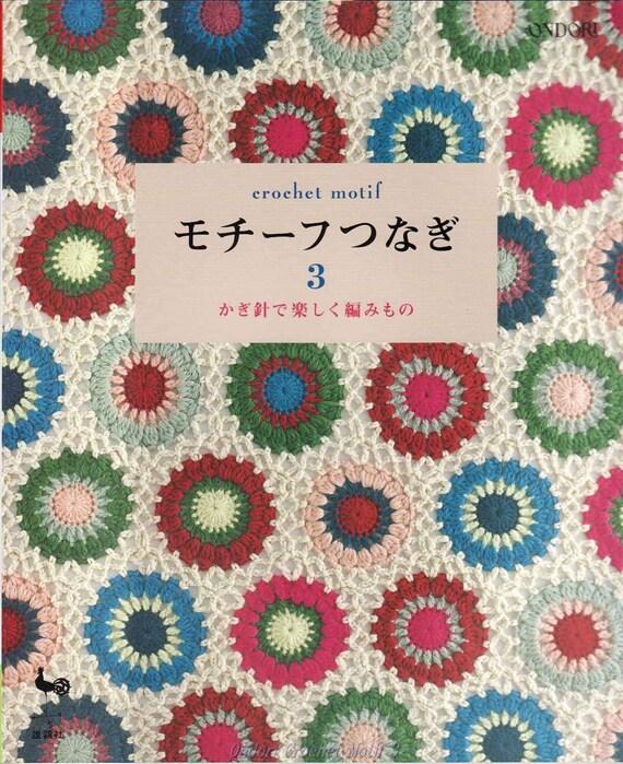Häkeln Sie Motiv Auspuff Decke Tasche Muster PDF Japanisch   Etsy
