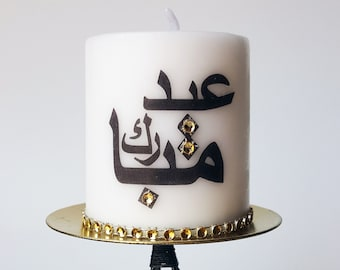 Wonderful Board Eid Al-Fitr Decorations - il_340x270  Graphic_756436 .jpg