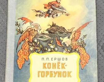 football RARE Vintage USSR Full Set 14 Russian postcards 1959 Mowgli Motives fairy tales of Soviet cartoons Humpbacked Horse funny dolls