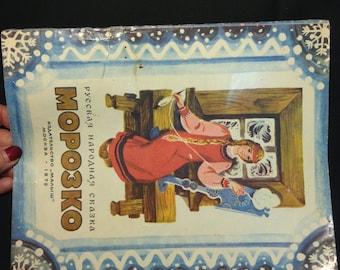 Morozko. Russian folk tale. Book-toy. 1978