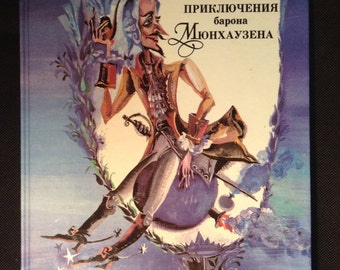 Raspe. Adventures of the baron Myunkhauzen. 1992