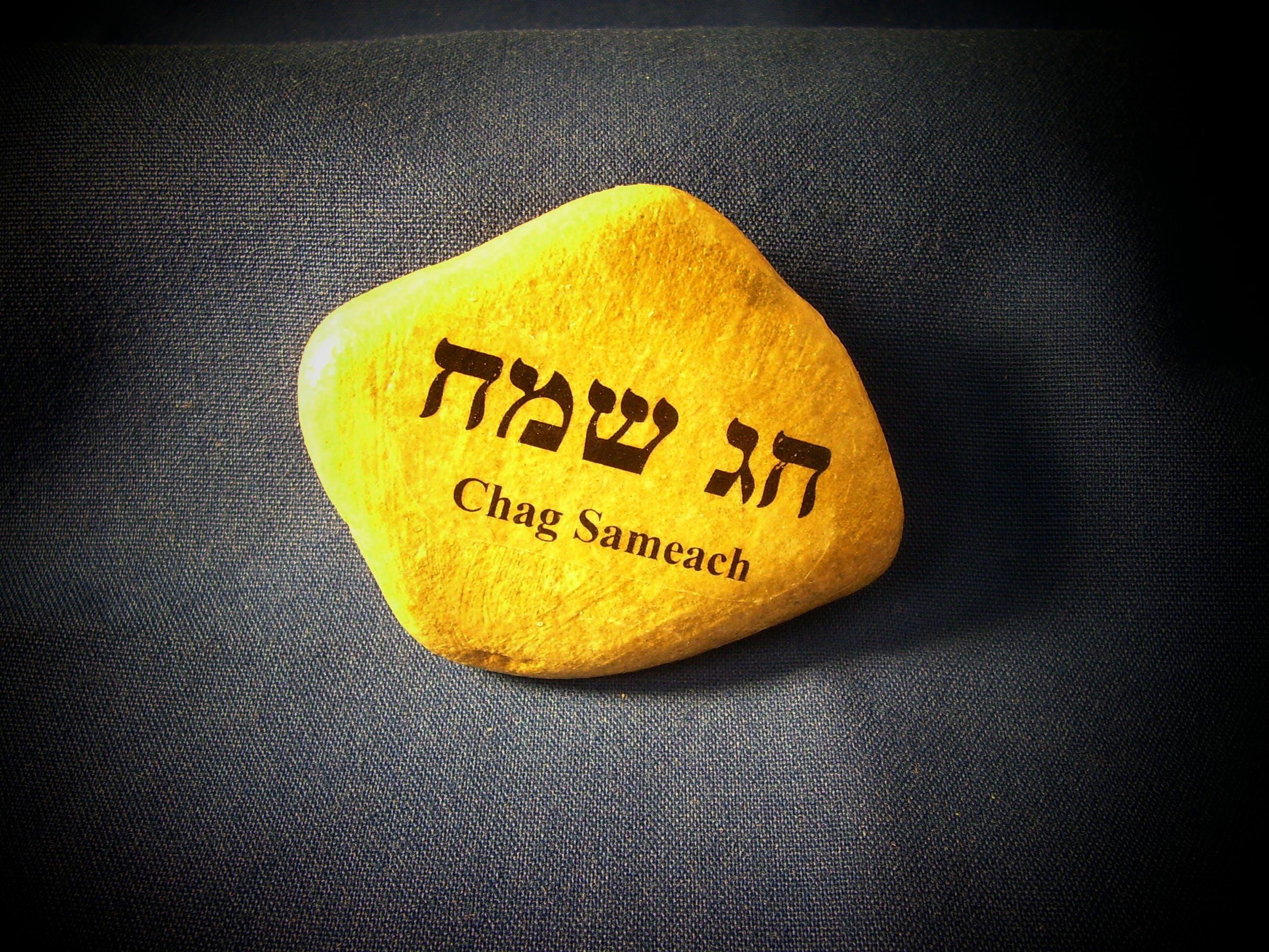 Chag Sameach Happy Holiday Joyous Festival Passover Judaic Etsy