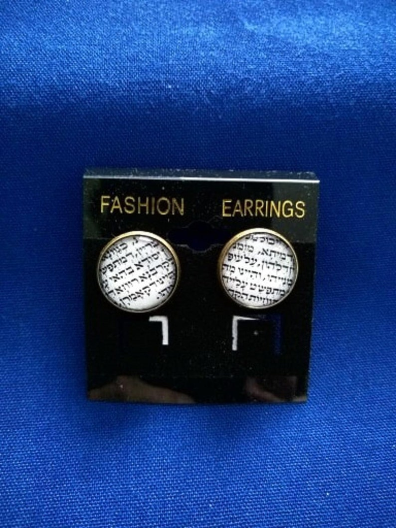 Jewish Zohar Kabbalah earrings Pierced Bronze Post 16mm Holy Hebrew Israel Judaic Judaica mystical healing Jewelry Stud Scripture