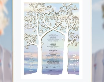 Modern Ketubah art(Tree Heart beach 2 )  text fill in available simulated paper cut,  I am my beloved's and my beloved is mine