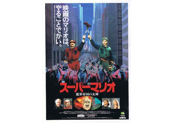 Super Mario Bros 1995 Original Vintage Japanese Movie Poster Etsy