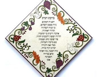 Home blessing jewish, Housewarming gift, Jewish art, Jewish home blessing, Judaica art, Jewish gift
