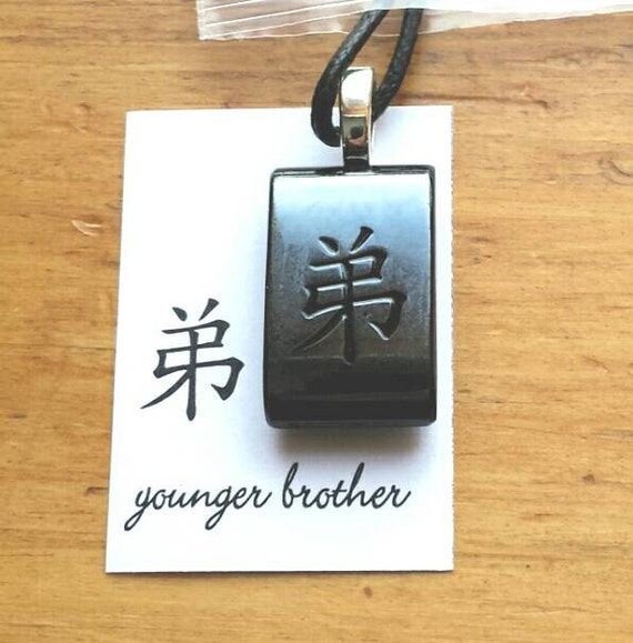 Younger Brother Chinese Character Fused Glass Necklace Etsy