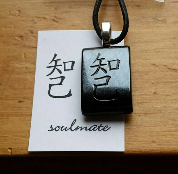 Soulmate Chinese Character Fused Glass Necklace Soulmate Etsy