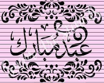 Eid Mubarak cake stencil Ramadan Kareem SL20154