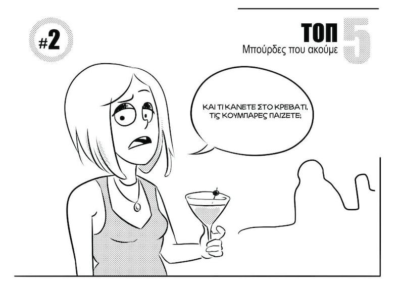 κόμικ λεσβιακό σεξ