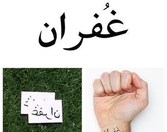 Arabic Word Tattoo Etsy
