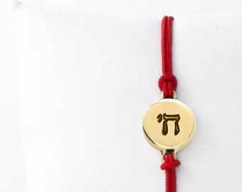 Jewish Jewelry, Chai Jewelry, Chai Charm, Judaica Jewelry, Chai, Hebrew Jewelry, Bat Mitzvah Gift, Gold Chai, Judaica, Chai Symbol