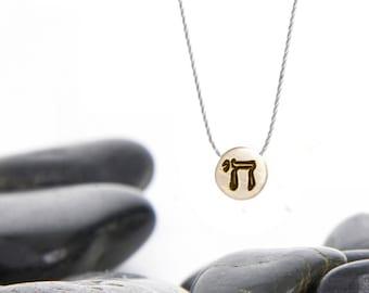 Chai Necklace, Jewish Jewelry, Chai Pendant, Chai Charm, Judaica Jewelry, Chai, Hebrew Jewelry, Bat Mitzvah Gft, Jewish Necklace