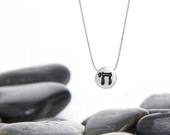 Chai Necklace, Jewish Jewelry, Chai Pendant, Chai Charm, Judaica Jewelry, Chai, Hebrew Jewelry, Bat Mitzvah Gft, Jewish Necklace, n245tA