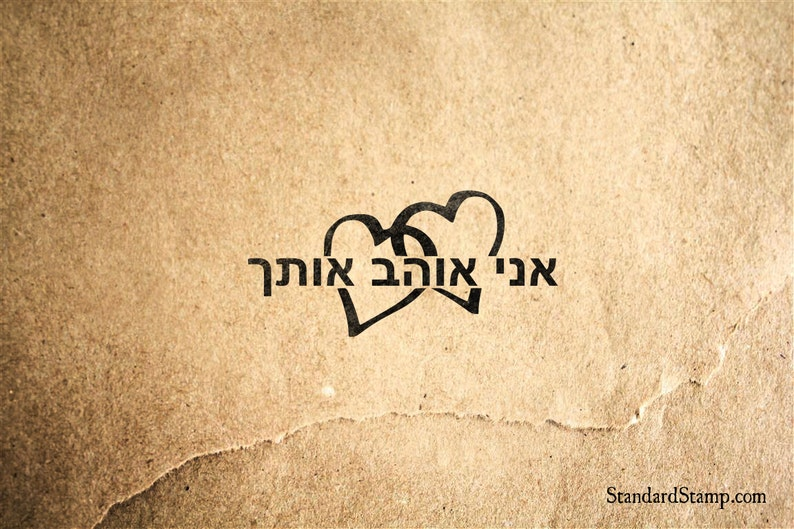 I Love You in Hebrew Rubber Stamp - 2 x 1 inches