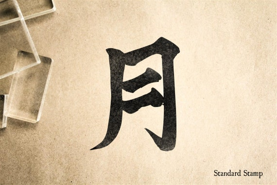 Chinese Moon Character Rubber Stamp 1 X 1 Inches