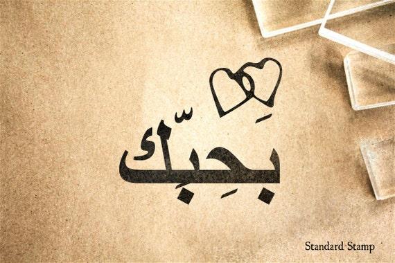 Ich liebe dich im ägyptischen Arabisch-Stempel - 2 x 2 Zoll