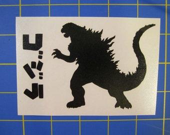 Godzilla Gojira Vertical Text DecalSticker 2.6x7 inches