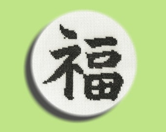 Japanese Kanji Cross Stitch Pattern Daikichi Excellent Luck Etsy
