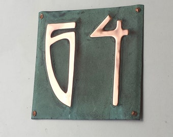 "Art Nouveau wall sign metal Copper address Plaque numbers 1 - 6x nos 3""/75mm, 4""/100mm high d"