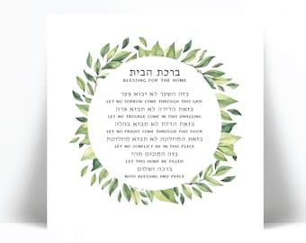 Jewish Blessing for the Home Hebrew English Art Print - Israeli Jewish Poster - Judaica Prayer - Watercolour Birkat Habayit - Housewarming