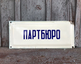 Exceptionnel PARTY Committe. Communist Party Committee. Vintage Soviet Sign. USSR The  1970s. Metal White Enamel Street Office Sign