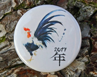 2017 Chinese New Year - Pinback or Magnet Button or Badge Reel