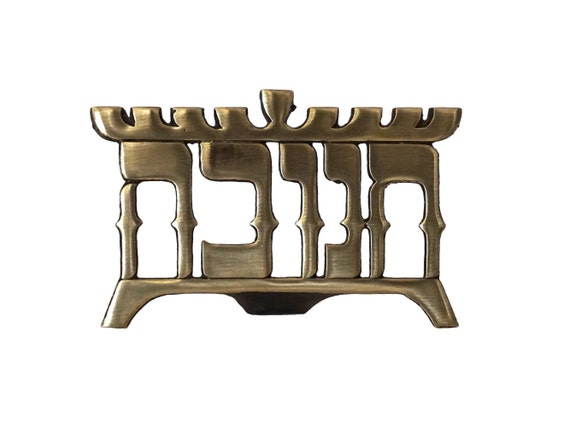 Vintage Brass Hanukkah Menorah, Hen Holon Israel, Judaica Chanukiah Candle Decor