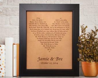 Engraved song lyrics etsy heart song lyrics wedding song gift leather anniversary 3rd anniversary 9th anniversary engraved leather lyrics holiday gift idea stopboris Images