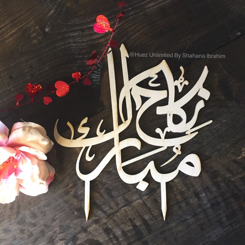 Arabic Nikah Mubarak Cake Topper Nikah Decor Nikah Party Etsy