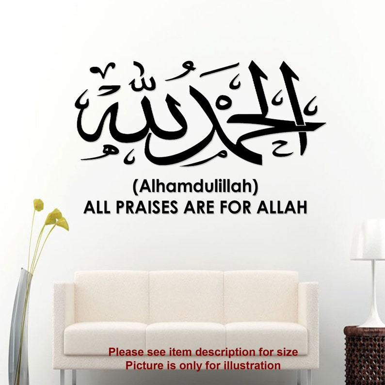 alhamdulillah with english muslim wall art islamic stickers | etsy