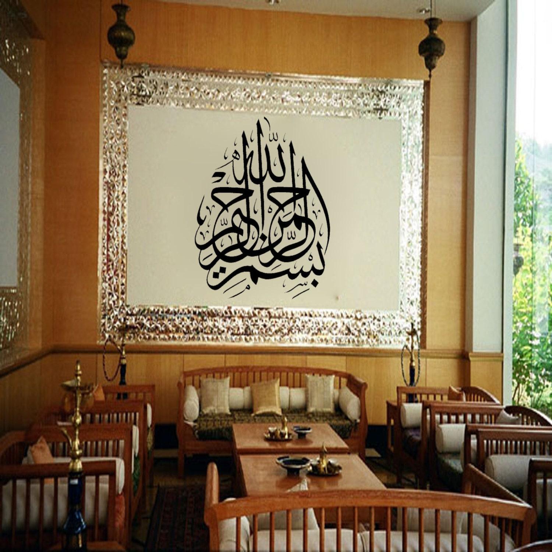 Islamic Wall Art Calligraphy Bismillah Wall Sticker Vinyl
